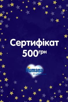 Сертифікат на 500 грн.