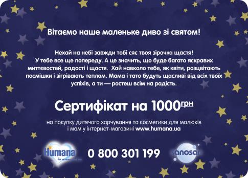 Сертифікат на 1000 грн.
