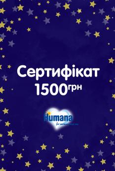 Сертифікат на 1500 грн.