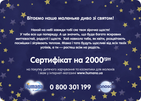 Сертифікат на 2000 грн.